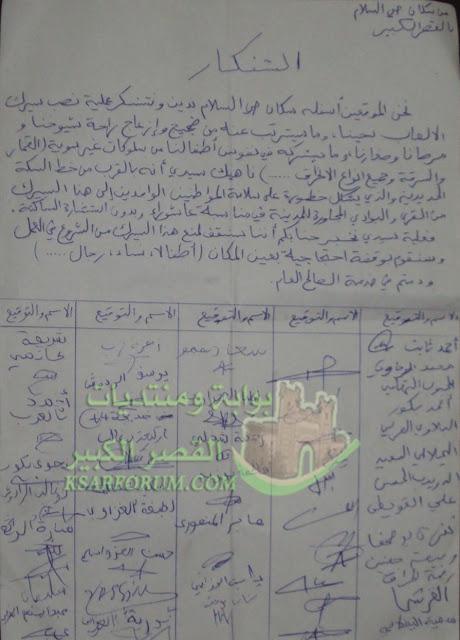 سكان حي السلام يهددون بانتفاضة ضد ظروف اقامة السيرك بحيهم