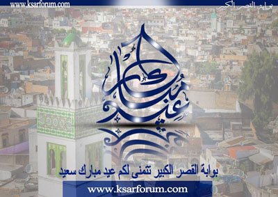 www.ksarforum.com_photos_banners_felicitacion_eid