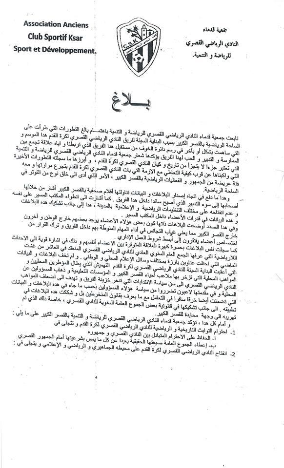 """جمعية قدماء النادي الرياضي القصري ترسم """" خارطة طريق""""  للخروج من أزمة النادي"""