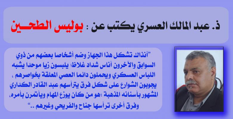 abdel_malik_asri