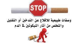 لكم أيها المدخنون