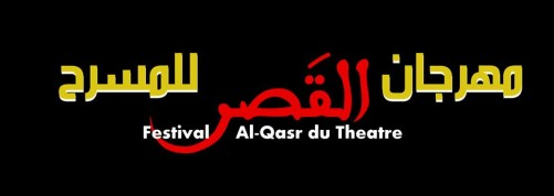 إعلان فتح باب المشاركة في مهرجان القصر للمسرح الدورة الثانية  من 26 إلى 31 مارس 2015