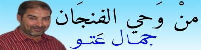 من وحي القلم ...مع جمال عتو