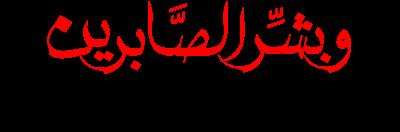 تعزية : جدة الأستاذ محمد الحجيري في ذمة الله