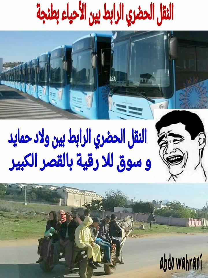 النقل الحضري!!