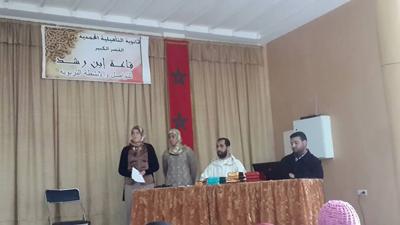 نادي القرآن الكريم السيرة بالثانوية المحمدية بالقصر الكبيرينظم مسابقة في السيرة النبوية