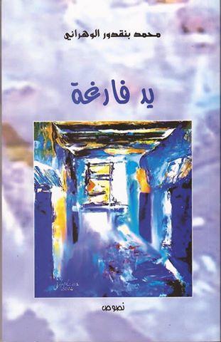 """"""" يد فارغة """" إصدارشعري جديد للشاعر محمد بنقدور الوهراني"""