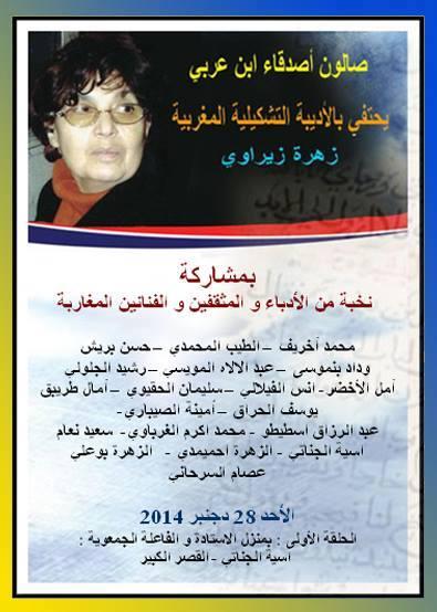 صالون أصدقاء ابن عربي يحتفي بالأديبة زهرة زيراوي