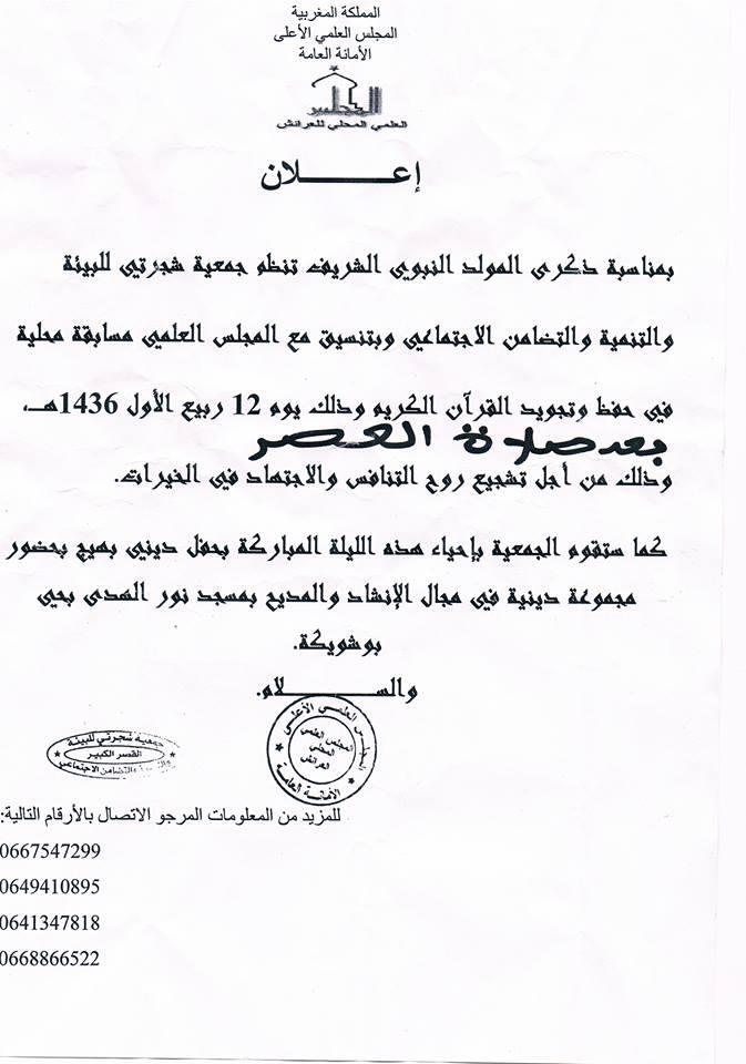 إعلان عن مسابقة في حفظ وتجويد القرآن الكريم