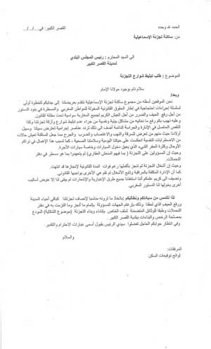 سكان تجزئة الإسماعيلية يطالبون بتبليط شوارع التجزئة