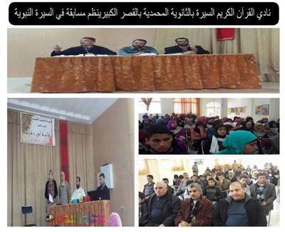 نادي القرآن الكريم والسيرة النبوية بالثانوية المحمدية يعلن عن مسابقة في تجويد القرآن الكريم