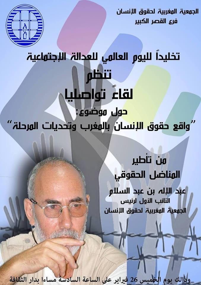 """دعوة عامة : لقاأ تواصليا حول موضوع """" واقع حقوق الانسان بالمغرب وتحديات المرحلة """""""
