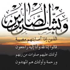 الاتحاد الوطني للشغل بالمغرب فرع القصر الكبير يعزي في وفاة كل من والدة بوغالب الرهوني، وجدة محمد سعيد الزيني.