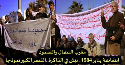 مغرب النضال والصمود: انتفاضة يناير 1984، نبش في الذاكرة..القصر الكبير نموذجا..