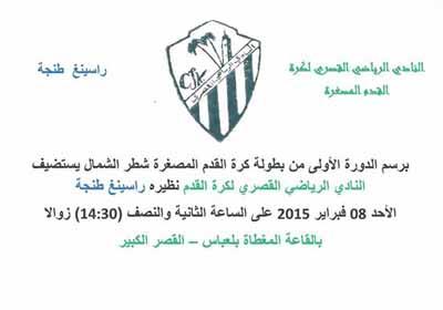 كرة القدم المصغرة: النادي القصري يستضيف راسينغ طنجة