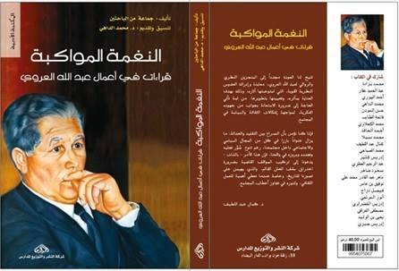 الباحث القصري الدكتور مصطفى الغرافي يشارك في كتاب جماعي عن الأكاديمي المغربي المتميز الدكتور عبد الله العروي