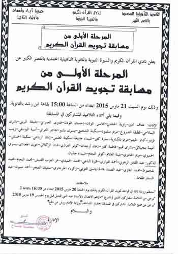 نادي القرآن الكريم والسيرة النبوية بالثانوية المحمدية يعلن عن المرحلة الأولى من مسابقة تجويد القرآن الكريم