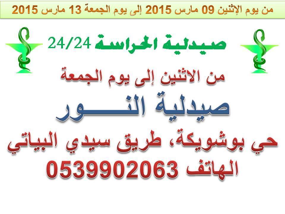 صيدلية الحراسة بالقصر الكبير 13/09 مارس 2015