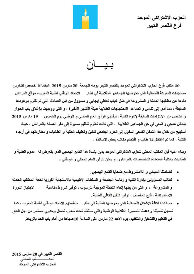 بيان: الاشتراكي الموحد يدين اقتحام كلية العرائش و يندد بإعتقال الطلبة