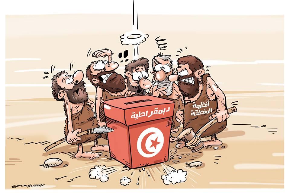 ديمقراطية تونس و أنظمة المنطقة!!!