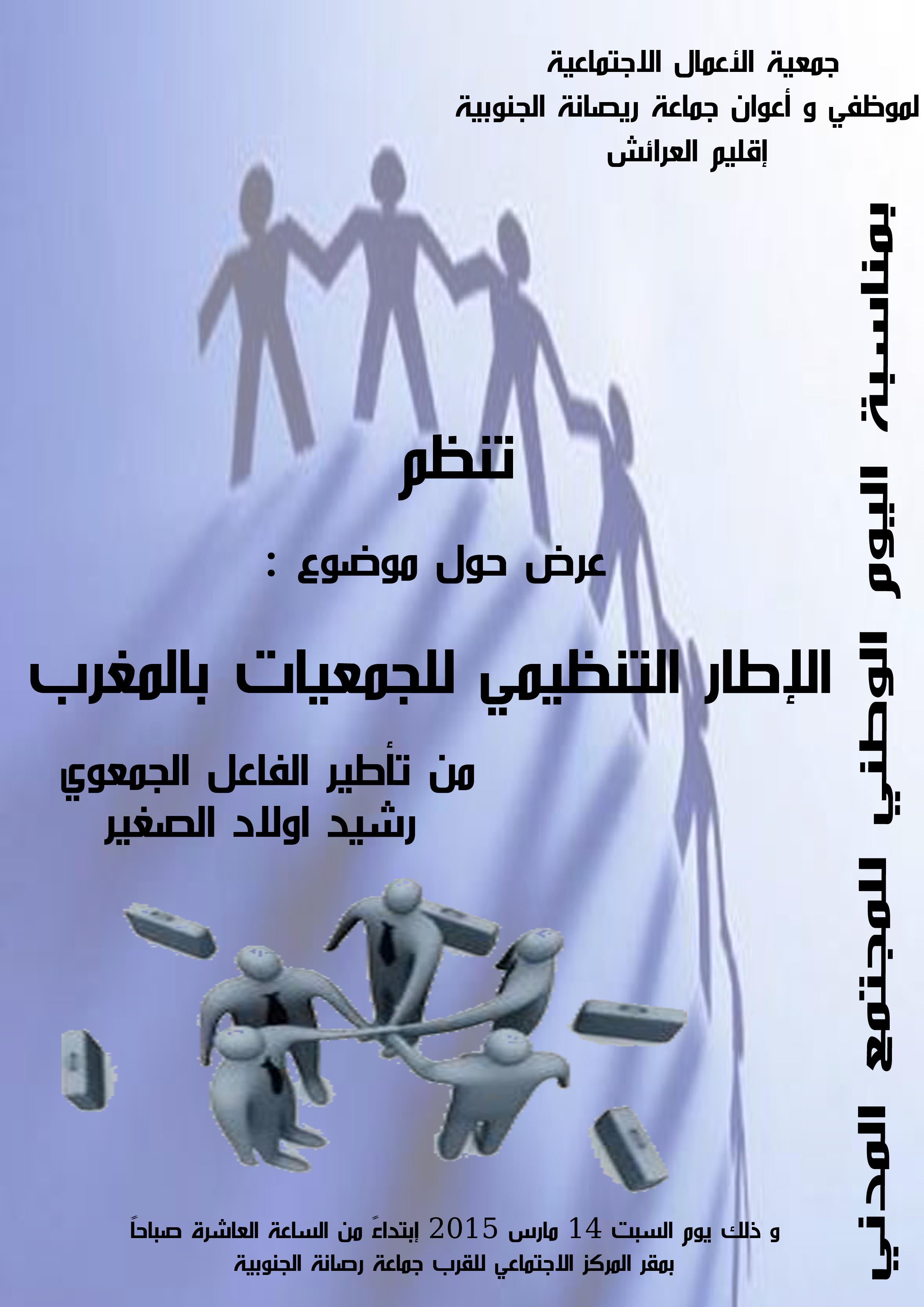 الريصانة الجنوبية: دعوة لقاء حول الإطار التنظيمي للجمعيات بالمغرب