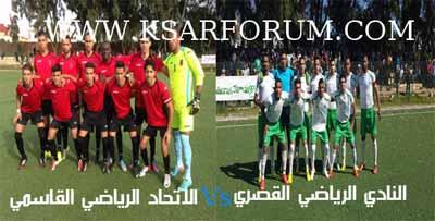 كرة القدم: النادي القصري يحصد تعادل ثمين من عقر سيدي قاسم و الرشاد البرنوصي  ينتزع الصدارة