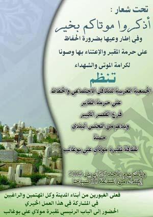 الجمعية المغربية للتكافل الاجتماعي والحفاظ على حرمة المقابر تنظم حملة نظافة بمقبرة مولاي علي بوغالب