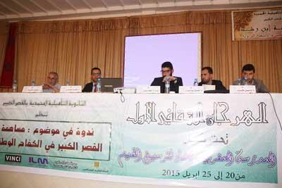 المهرجان الثقافي الاول بالثانوية المحمدية : ندوة علمية في موضوع مساهمة القصر الكبير في الكفاح الوطني