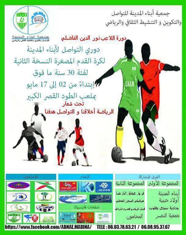 جمعية أبناء المدينة تنظم النسخة الثانية لدوري التواصل لكرة القدم المصغرة