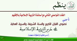 العرائش : المجلس العلمي ينظم لقاء تواصليا ثانيا مع أساتذة التربية الإسلامية