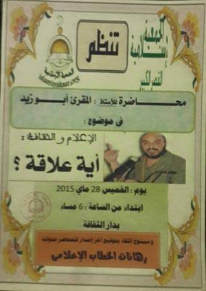 المقرئ الإدريسي أبو زيد بالقصر الكبير مساء الخميس القادم