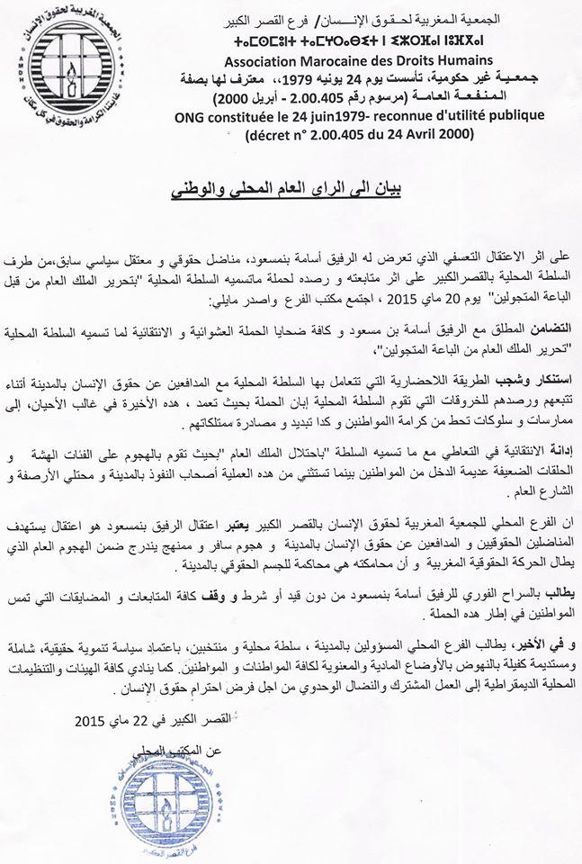 AMDH تتضامن مع المعتقل أسامة بنمسعود و تدين انتقائية السلطات في تحرير الملك العمومي