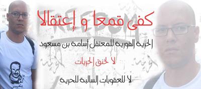 قضية أسامة بنمسعود : رفض طلب السراح المؤقت و تأجيل المحاكمة إلى الأسبوع المقبل