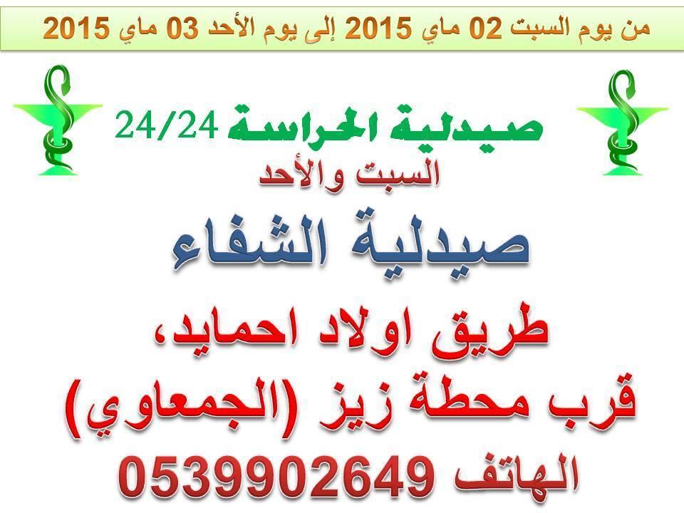صيدلية الحراسة يومي السبت و الأحد 02 -03 ماي 2015