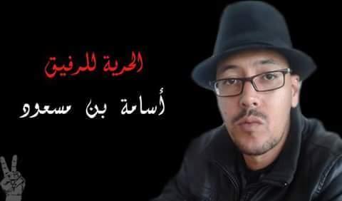 اجتماع هيئات من المجتمع المدني و السياسي و النقابي لتدارس سبل التضامن مع المعتقل أسامة بن مسعود