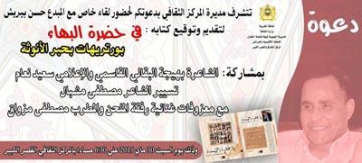 """الكاتب حسن بيريش يوقع كتابه """"في حضرة البهاء """" بالمركز الثقافي بالقصر الكبير"""