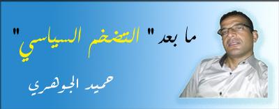 hamid_jaouhari1