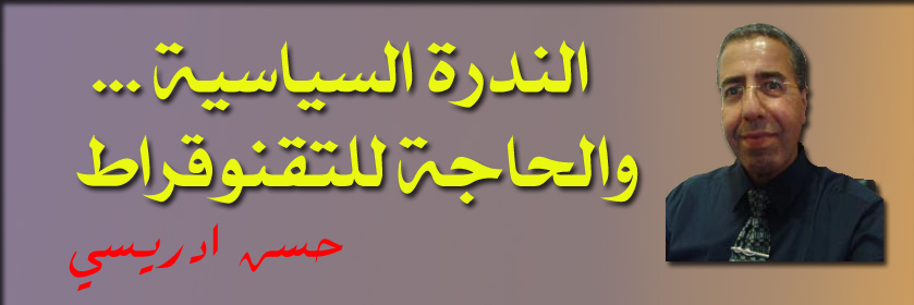 hassan_idrisi21