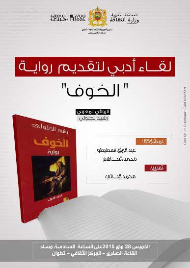"""تقديم رواية """" الخوف """" للكاتب القصري رشيد الجلولي"""