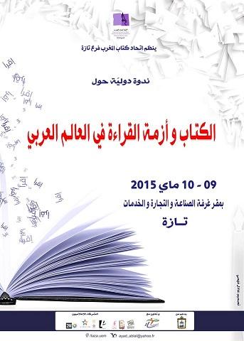 الغرافي في ندوة دولية بتازة: نحو مجتمع المعرفة، مقاربة تشخيصية لواقع القراءة في المغرب