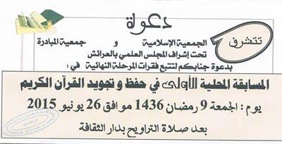 دار الثقافة تحتضن المرحلة النهائية للمسابقة المحلية في حفظ وتجويد القرآن الكريم