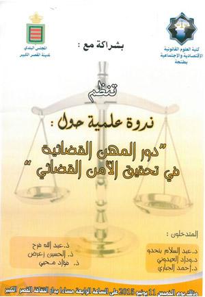 """القصر الكبير: ندوة علمية حول """" دور المهن القضائية في تحقيق الأمن القضائي """""""