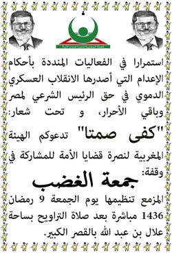 الهيئة المغربية لنصرة قضايا الامة تنظم وقفة احتجاجا ضد إعدام مرسي
