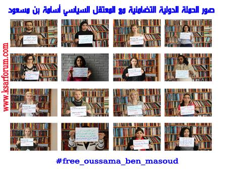 free ossama1