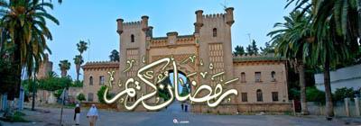 رمضان كريم لكل قصراوة العالم