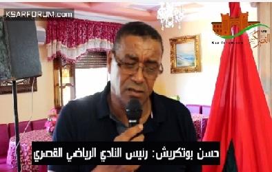تصريح حسن بوتكريش على هامش الجمع العام السنوي للنادي الرياضي القصري