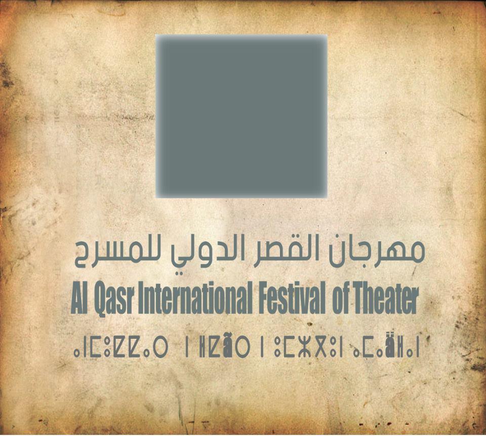 فتح باب المشاركة في مهرجان القصر الدولي للمسرح – الدورة الثالثة