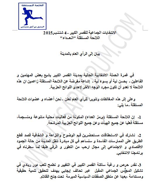 لائحة العداء تصدر بيانا إلى الرأي العام و تؤكد طموحها لتشكيل المجلس المقبل