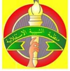الشبيبة الاستقلالية ترفع شعار : وكيل اللائحة من داخل الحزب أو المقاطعة