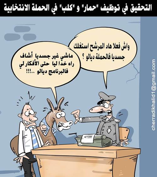 """توظيف """" حمار """" و """" كلب """" في الحملة الانتخابية"""